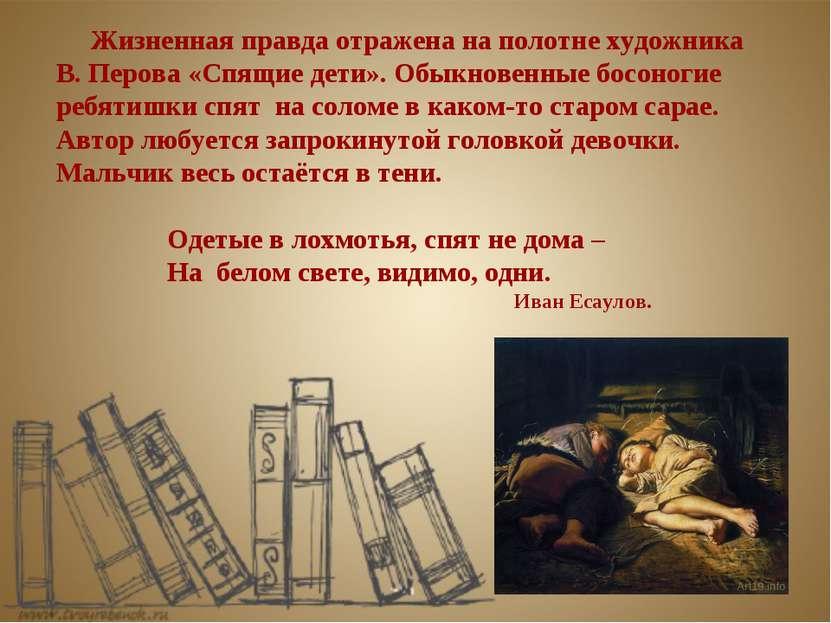 Жизненная правда отражена на полотне художника В. Перова «Спящие дети». Обыкн...