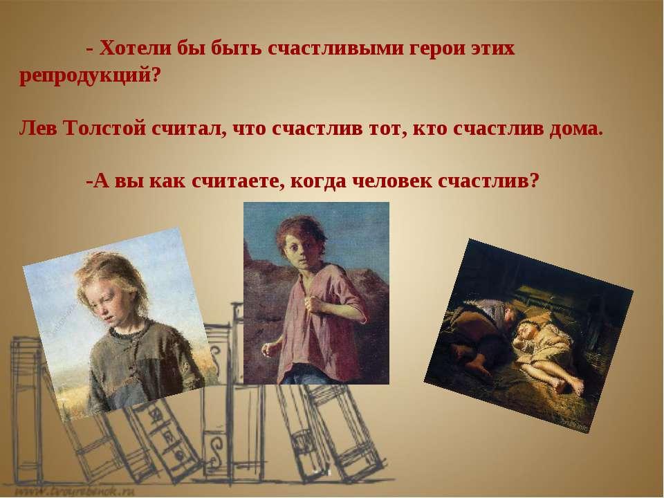 - Хотели бы быть счастливыми герои этих репродукций? Лев Толстой считал, что ...
