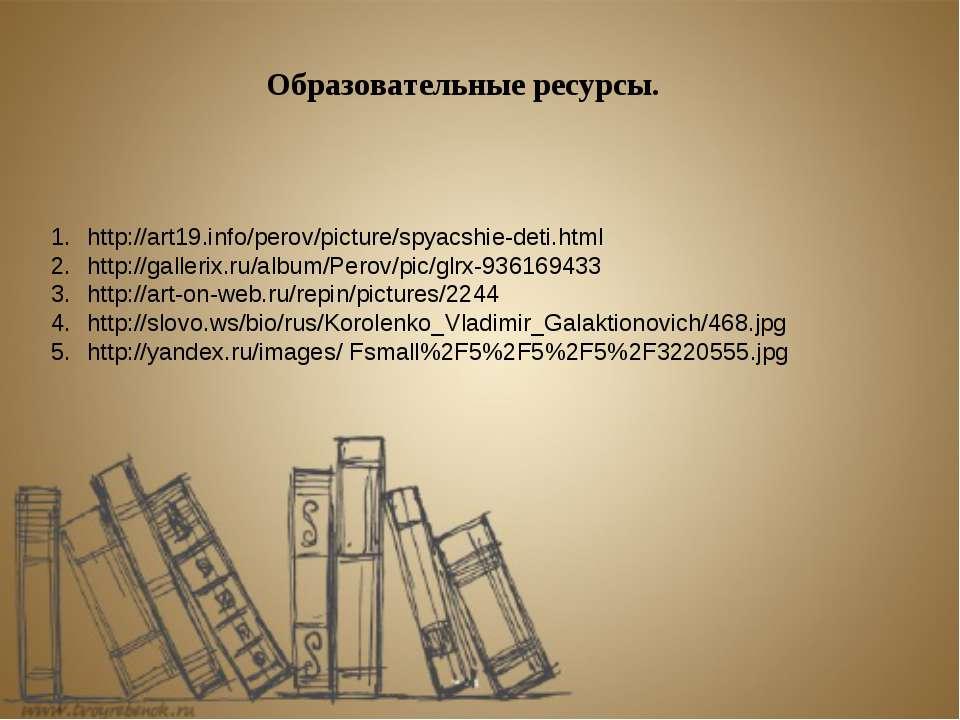 http://art19.info/perov/picture/spyacshie-deti.html http://gallerix.ru/album/...