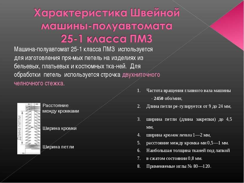 Машина-полуавтомат 25-1 класса ПМЗ используется для изготовления пря мых пете...