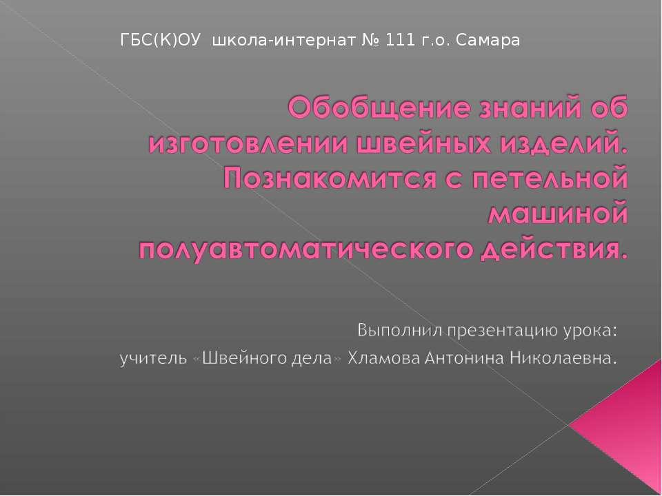 ГБС(К)ОУ школа-интернат № 111 г.о. Самара