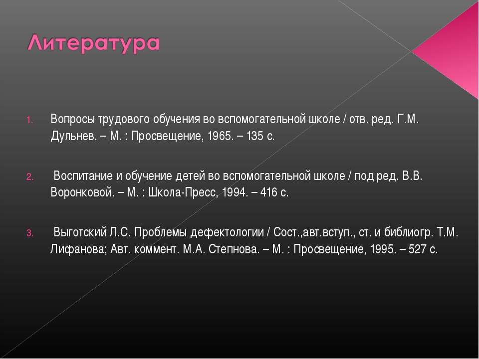 Вопросы трудового обучения во вспомогательной школе / отв. ред. Г.М. Дульнев....