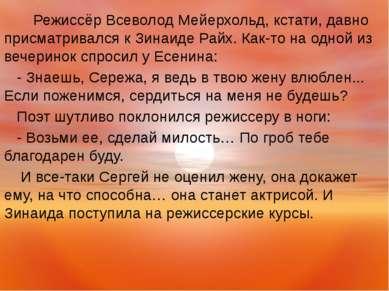 Режиссёр Всеволод Мейерхольд, кстати, давно присматривался к Зинаиде Райх. Ка...