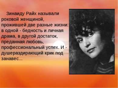 3инаиду Райх называли роковой женщиной, прожившей две разные жизни: в одной -...