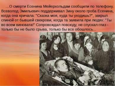 Мейерхольда взяли в Питере. В это же время в московской квартире проводился о...
