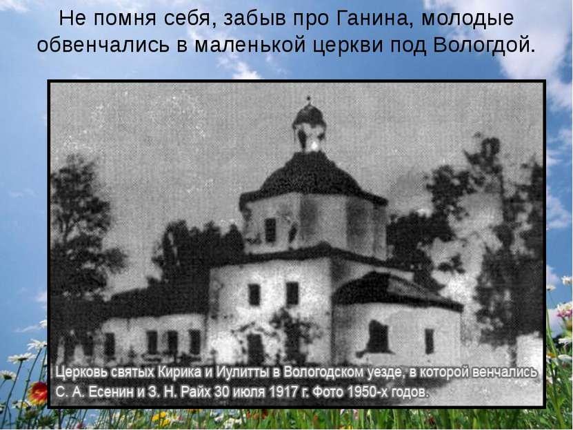 Не помня себя, забыв про Ганина, молодые обвенчались в маленькой церкви под В...