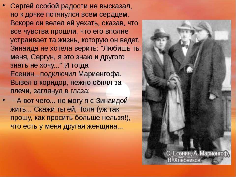 Сергей особой радости не высказал, но к дочке потянулся всем сердцем. Вскоре ...