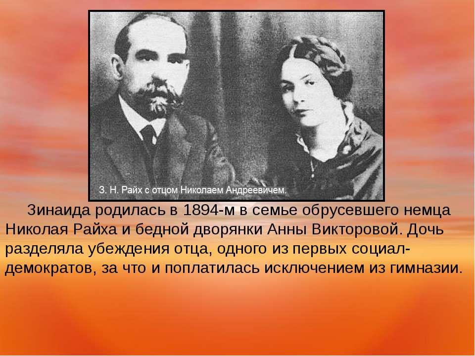 Зинаида родилась в 1894-м в семье обрусевшего немца Николая Райха и бедной дв...