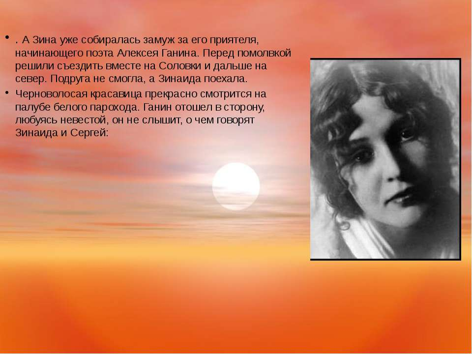 . А Зина уже собиралась замуж за его приятеля, начинающего поэта Алексея Гани...