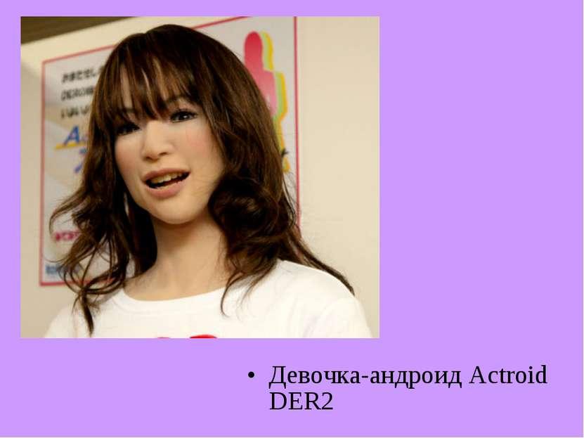 Девочка-андроид Actroid DER2