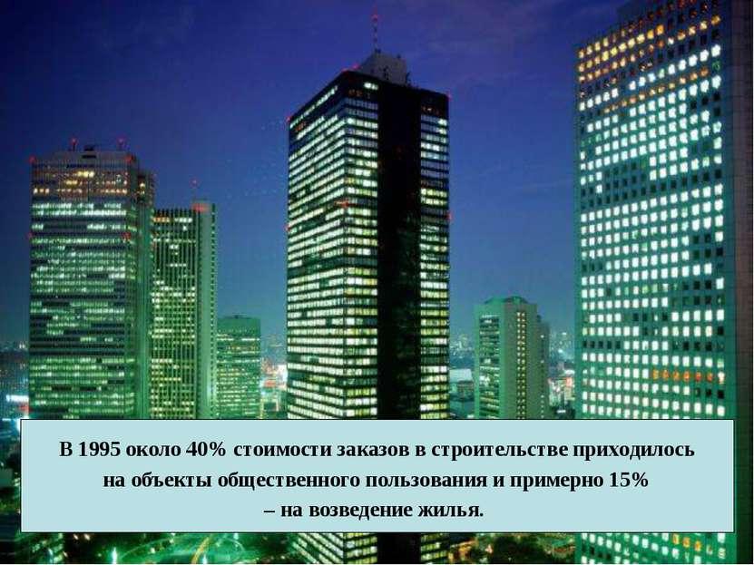 В 1995 около 40% стоимости заказов в строительстве приходилось на объекты общ...