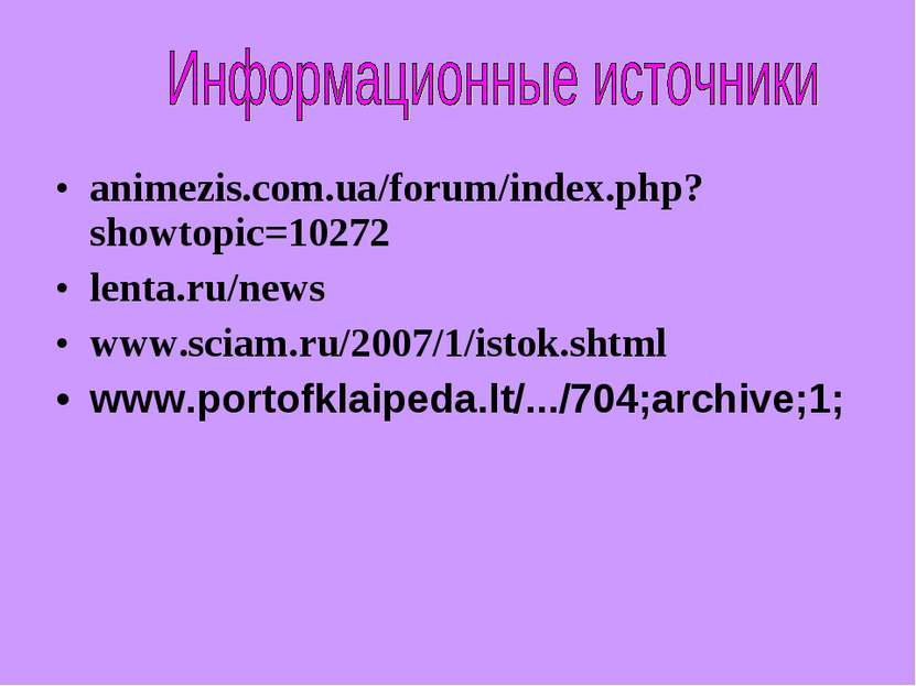 animezis.com.ua/forum/index.php?showtopic=10272 lenta.ru/news www.sciam.ru/20...