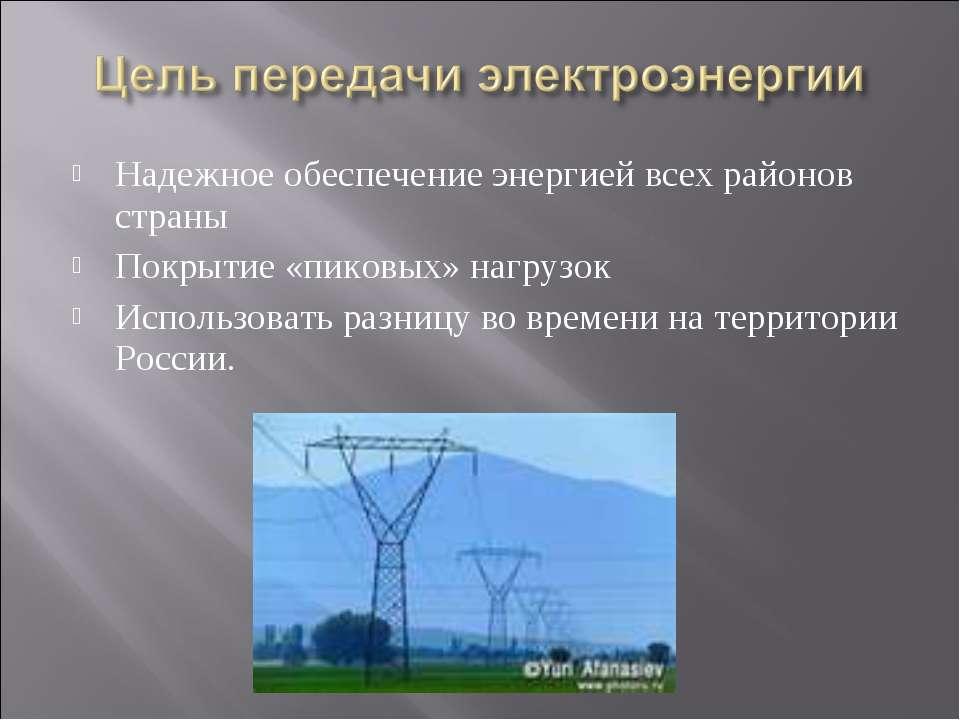 Надежное обеспечение энергией всех районов страны Покрытие «пиковых» нагрузок...