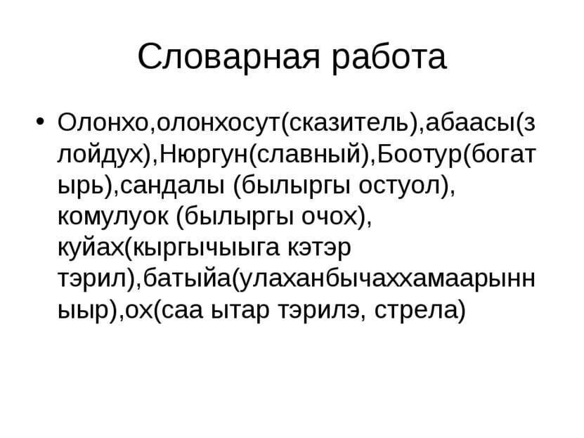 Словарная работа Олонхо,олонхосут(сказитель),абаасы(злойдух),Нюргун(славный),...