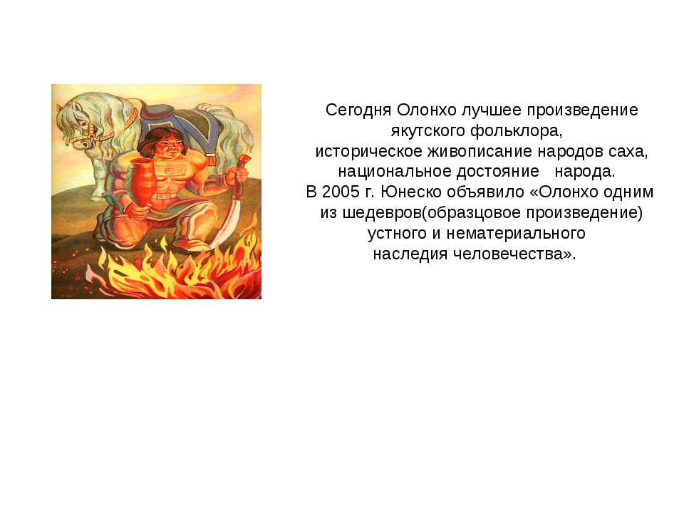 Сегодня Олонхо лучшее произведение якутского фольклора, историческое живописа...