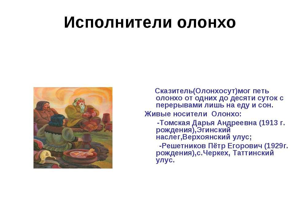 Исполнители олонхо Сказитель(Олонхосут)мог петь олонхо от одних до десяти сут...