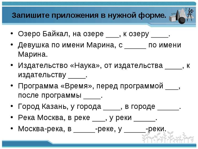 Запишите приложения в нужной форме. Озеро Байкал, на озере ___, к озеру ____....