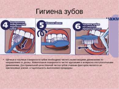 Гигиена зубов Щёчные и язычные поверхности зубов необходимо чистить выметающи...