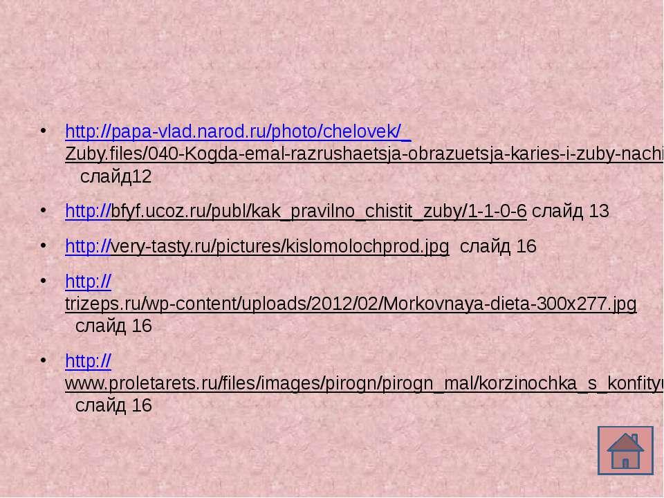 http://papa-vlad.narod.ru/photo/chelovek/_Zuby.files/040-Kogda-emal-razrushae...
