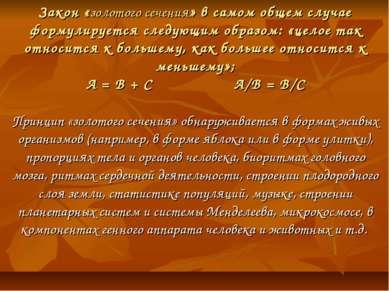 Закон «золотого сечения» в самом общем случае формулируется следующим образом...