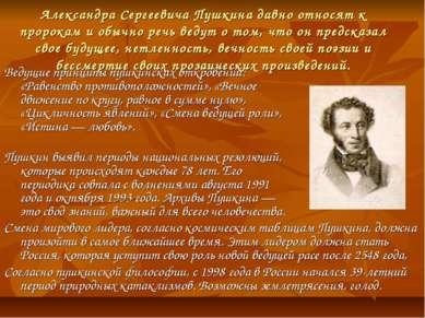 Александра Сергеевича Пушкина давно относят к пророкам и обычно речь ведут о ...
