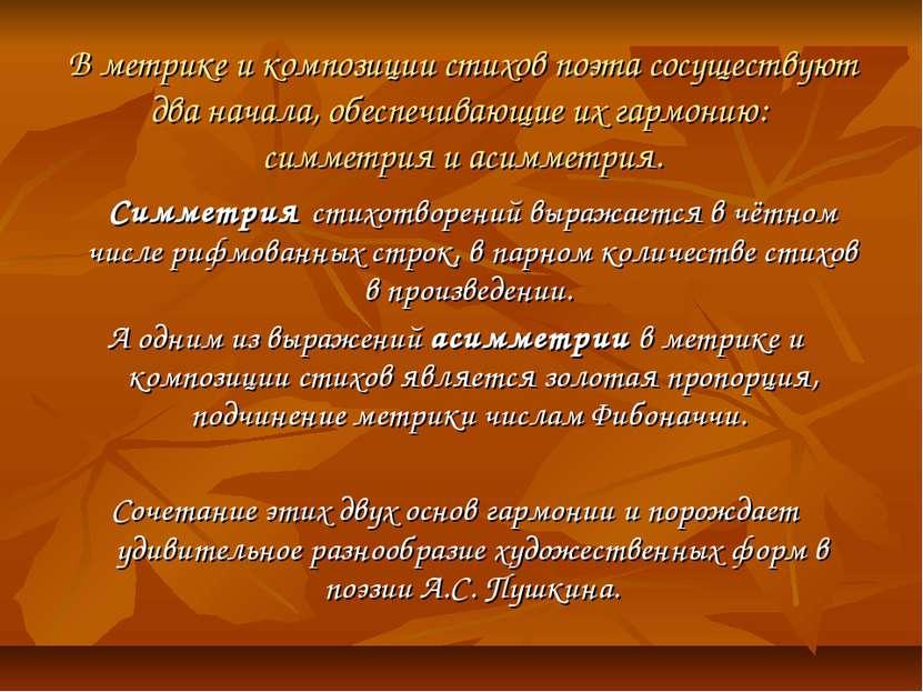 В метрике и композиции стихов поэта сосуществуют два начала, обеспечивающие и...