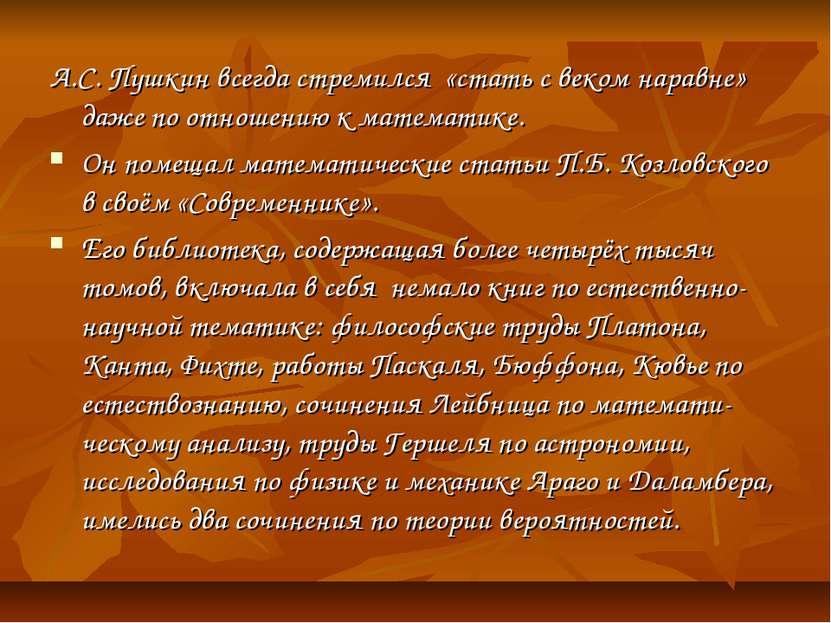 А.С. Пушкин всегда стремился «стать с веком наравне» даже по отношению к мате...