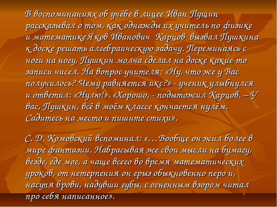 В воспоминаниях об учёбе в лицее Иван Пущин рассказывал о том, как однажды их...