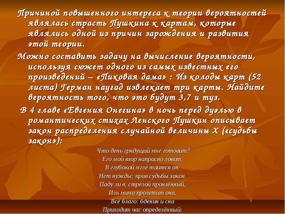 Причиной повышенного интереса к теории вероятностей являлась страсть Пушкина ...
