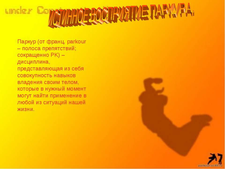 Паркур (от франц. parkour – полоса препятствий; сокращенно PK) – дисциплина, ...