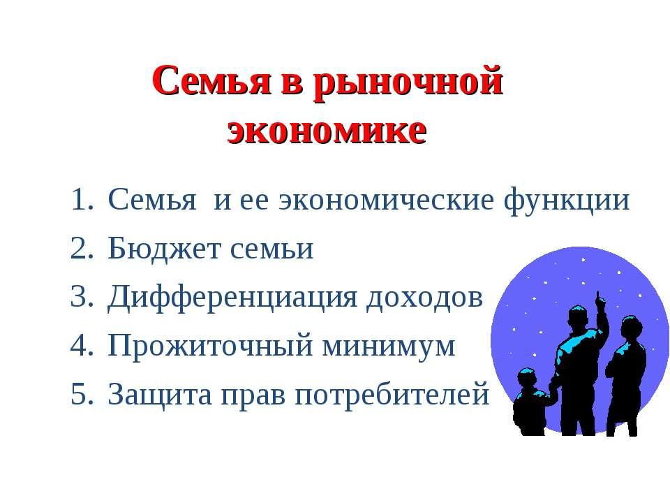 Семья в рыночной экономике Семья и ее экономические функции Бюджет семьи Дифф...