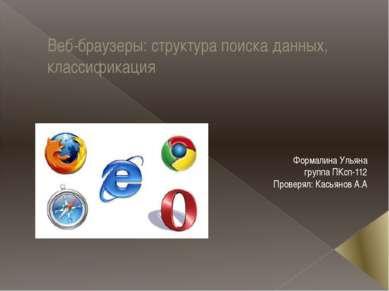 Веб-браузеры: структура поиска данных, классификация Формалина Ульяна группа ...