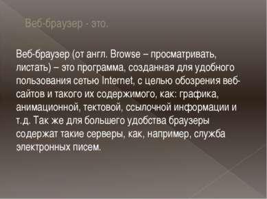 Веб-браузер - это. Веб-браузер (от англ. Browse – просматривать, листать) – э...