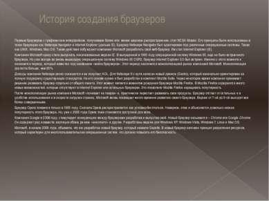 История создания браузеров Первым браузером с графическим интерфейсом, получи...