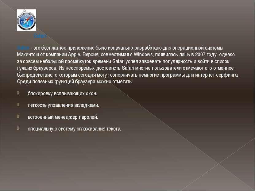 .. Safari Safari - это бесплатное приложение было изначально разработано для ...