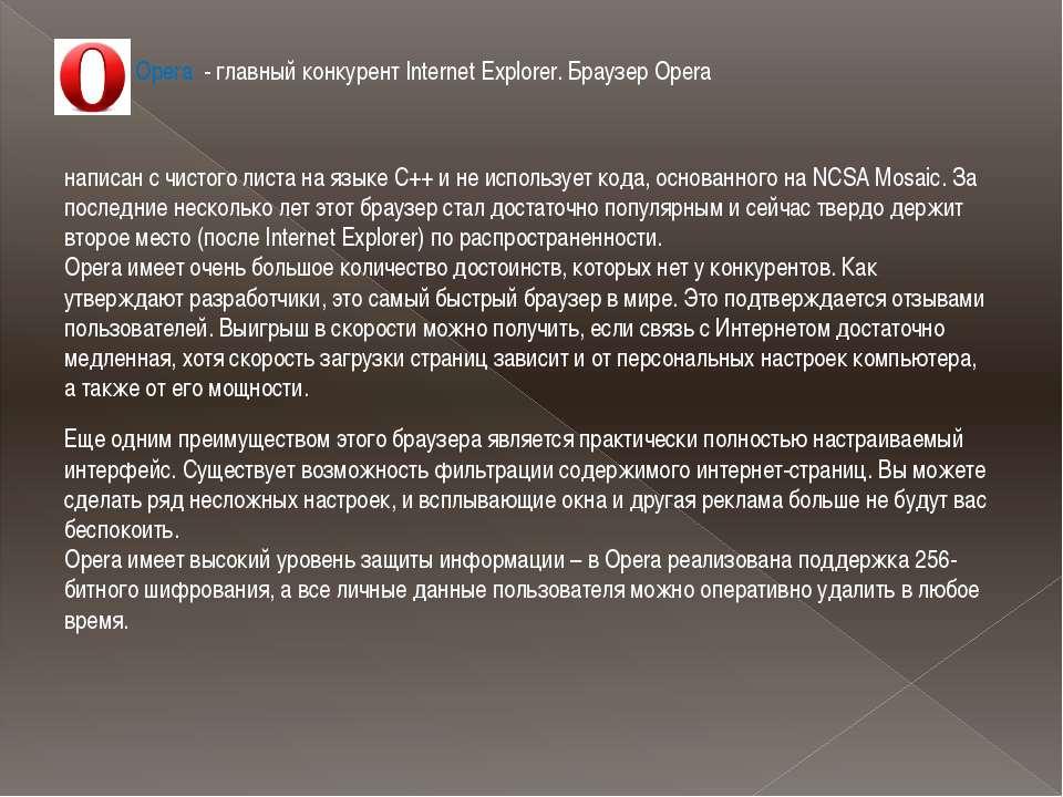 . Opera - главный конкурент Internet Explorer. Браузер Opera написан с чистог...