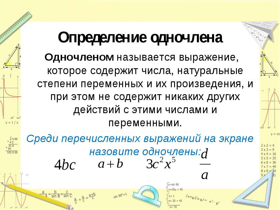 Определение одночлена Одночленом называется выражение, которое содержит числа...