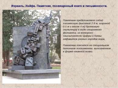 Израиль. Хайфа. Памятник, посвященный книге и письменности. Памятник представ...