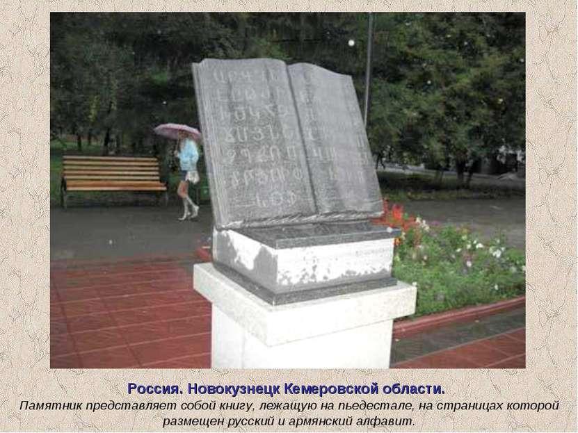Россия. Новокузнецк Кемеровской области. Памятник представляет собой книгу, л...