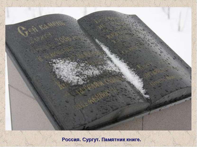Россия. Сургут. Памятник книге.