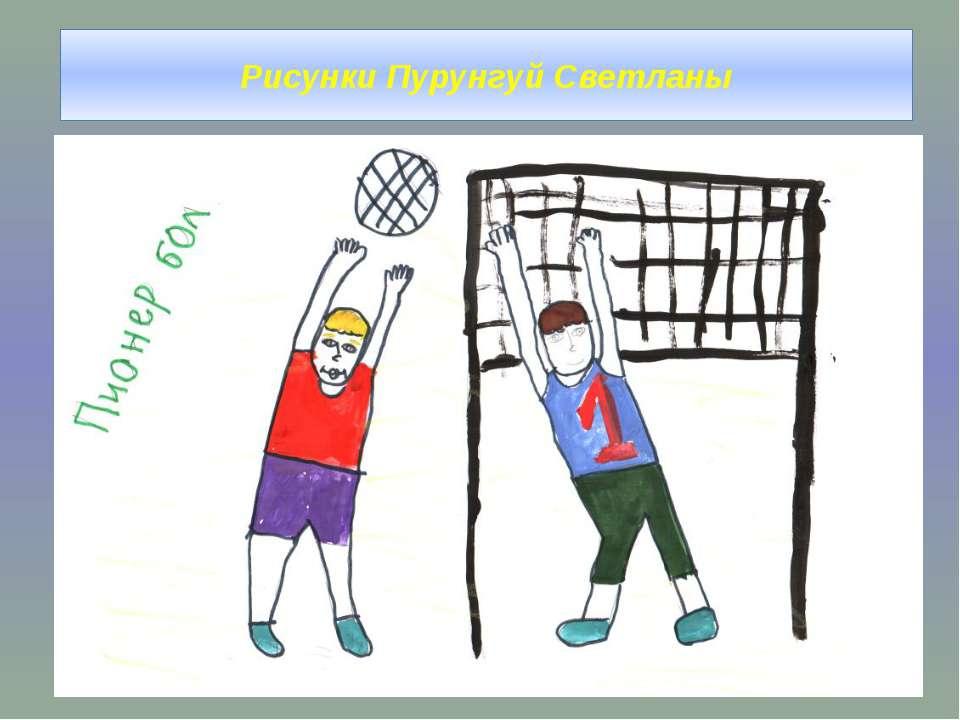 Рисунки Мамлеевой Эльвиры Назад