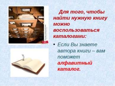 Для того, чтобы найти нужную книгу можно воспользоваться каталогами: Если Вы ...