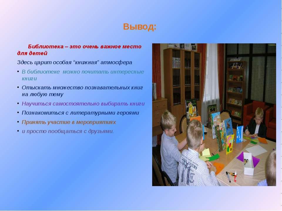 """Вывод: Библиотека – это очень важное место для детей Здесь царит особая """"книж..."""