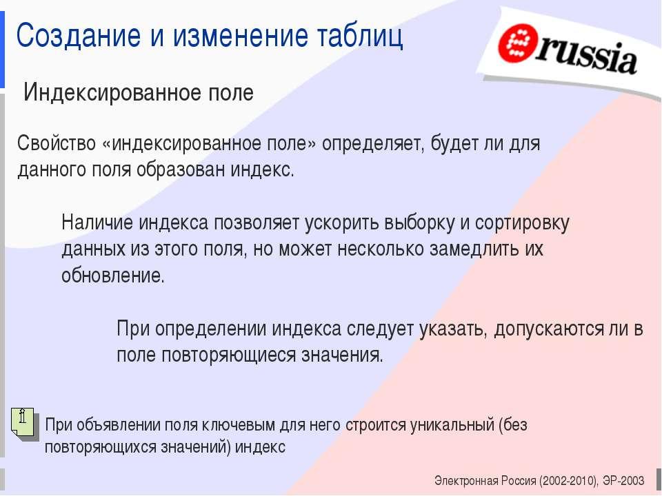 Электронная Россия (2002-2010), ЭР-2003 Создание и изменение таблиц Индексиро...
