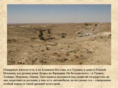 Пещерные жители есть и на Ближнем Востоке, и в Турции, и даже в Южной Испании...
