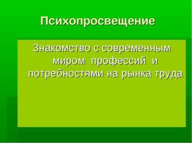 Психопросвещение Знакомство с современным миром профессий и потребностями на ...