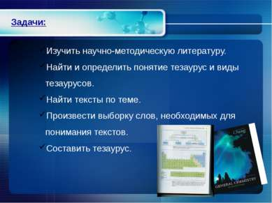 Задачи: Изучить научно-методическую литературу. Найти и определить понятие те...