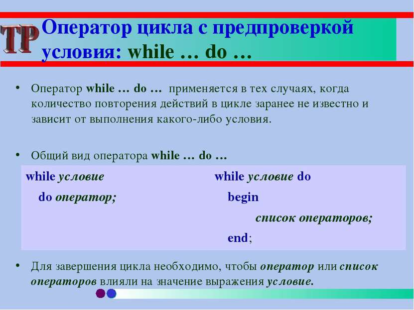 Оператор цикла с предпроверкой условия: while … do … Оператор while … do … пр...
