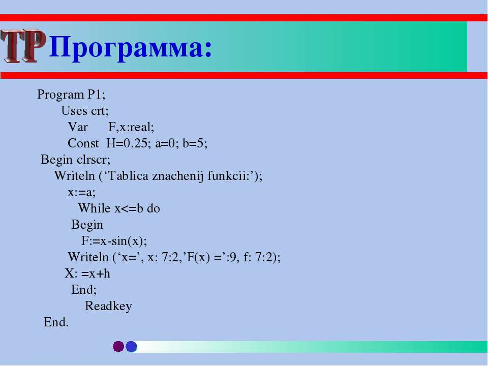 Программа: Program P1; Uses crt; Var F,x:real; Const H=0.25; a=0; b=5; Begin ...