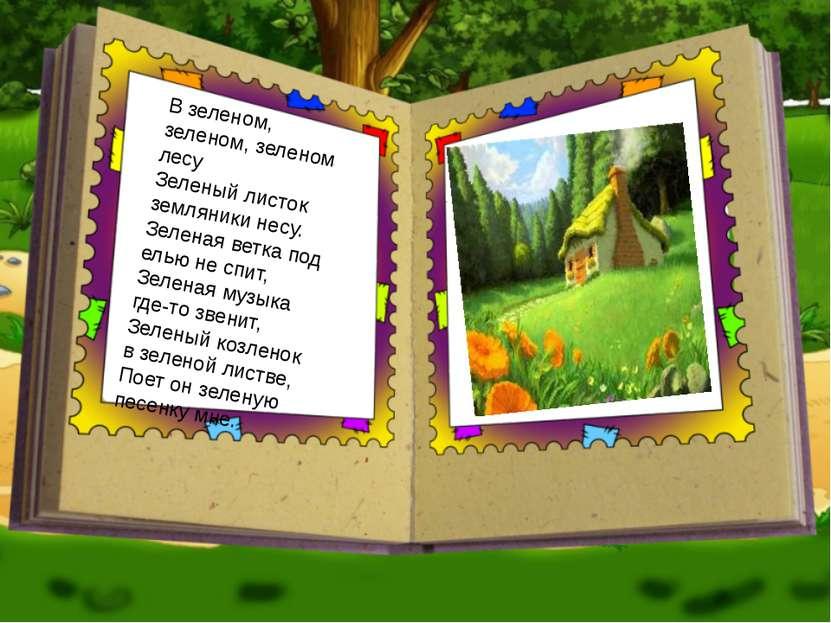 В зеленом, зеленом, зеленом лесу Зеленый листок земляники несу. Зеленая ветка...